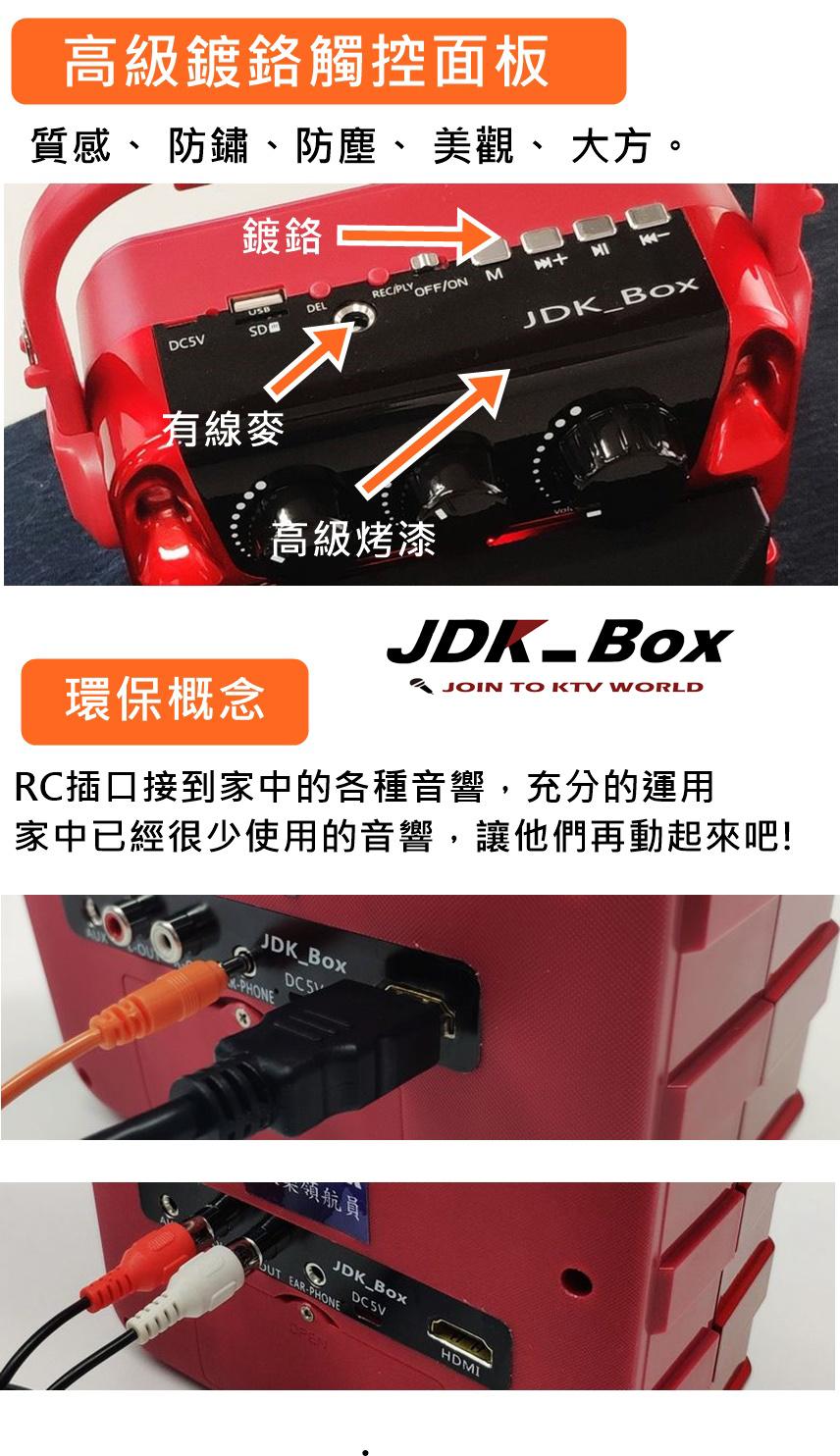 RC插口接到家中的各種音響,充分的運用家中已經很少使用的音響,讓他們再動起來吧!